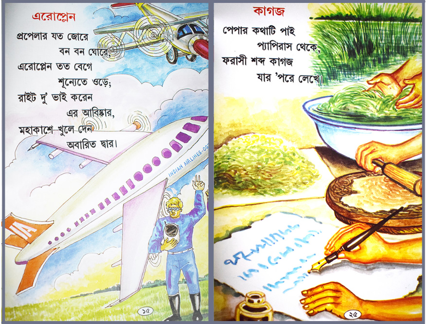 Rhyme 'Aeroplane' (left) and 'Paper' (right). Pic: Partho Burman